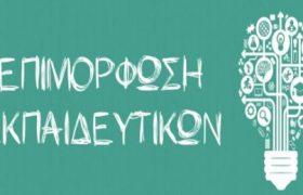 http://3dim-kalyv.att.sch.gr/wp-content/uploads/2019/04/epimorfosi_ekpaideytikon-280x180.jpg